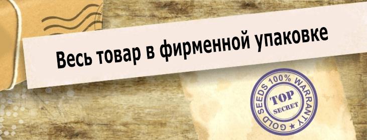 Насіння конопель в Україні